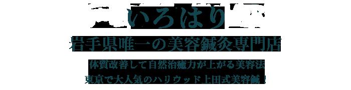いろはり@本宮 岩手県唯一の美容鍼専門店