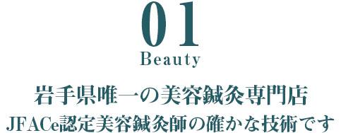 岩手県唯一の美容鍼灸専門店 JFACe認定美容鍼灸師の確かな技術です