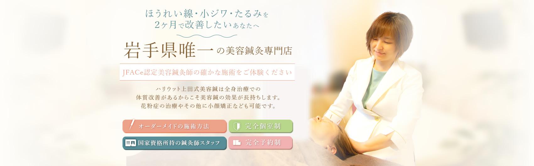 ほうれい線、小ジワ、たるみを2ヶ月で改善したいあなたへ 岩手県唯一の美容鍼灸専門店