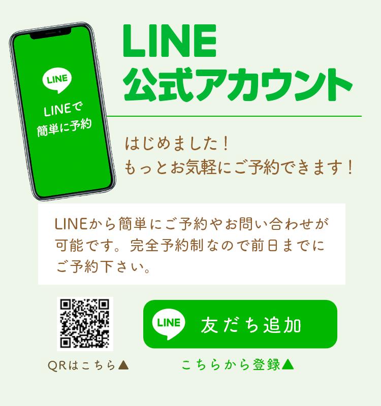 いろはり@本宮 LINE公式アカウント